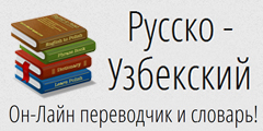 Скачать программы переводчик с русского на узбекский