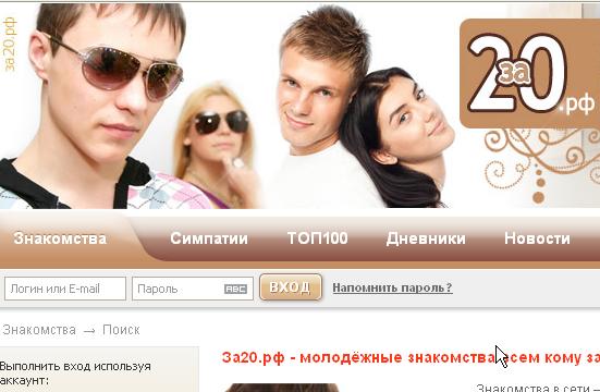 Молодёжь Знакомства Сайт