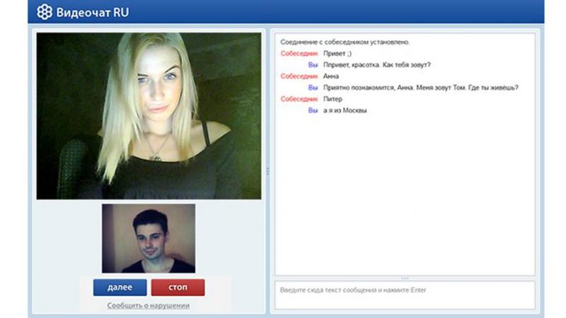 трансляции веб камер знакомства