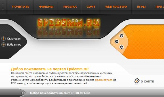 Epidemm Warez - Варез портал 1. все идеи проекта. Официальный ответ. 24.0