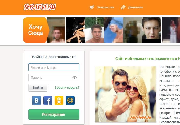 Регистрация сайты без смс знакомств поттверждение