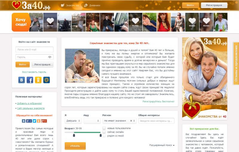 Знакомства за 40 рф сайт знакомств отзывы