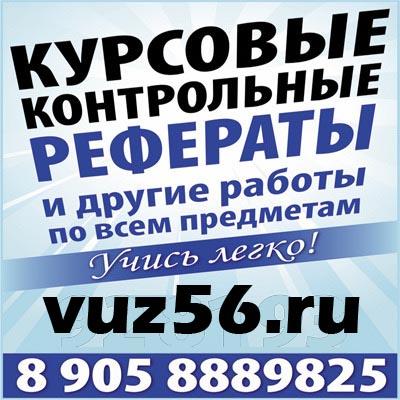 Дипломный проект на заказ в Новочебоксарске Заказать курсовую по   Заказать контрольную работу по информатике в Архангельске